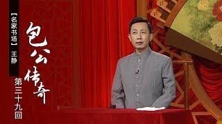 《名段欣赏》 20190620 名家书场 评书《包公传奇》(第39回)| CCTV戏曲