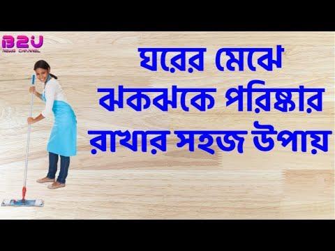 ঘরের মেঝে ঝকঝকে পরিষ্কার রাখার সহজ উপায় | how to clean room floor | b2unews