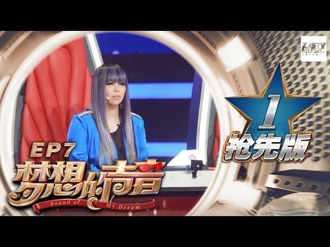 [ 1/5 ] 第7期:神秘歌者来袭《梦想的声音》抢先版 20161216 /浙江卫视官方HD/