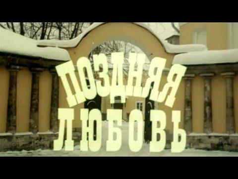 Поздняя любовь (Экран, 1983) Художественный фильм