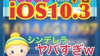 【ツムツム】 iOS10.3でシンデレラがヤバい!? 驚異的スコア達成! シンデレラ 検索動画 22