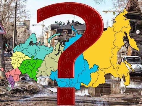 Заказан сценарий распада России?