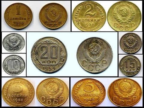 Монеты СССР, с 1935 по 1957 года, The USSR coins, from 1935 to 1957