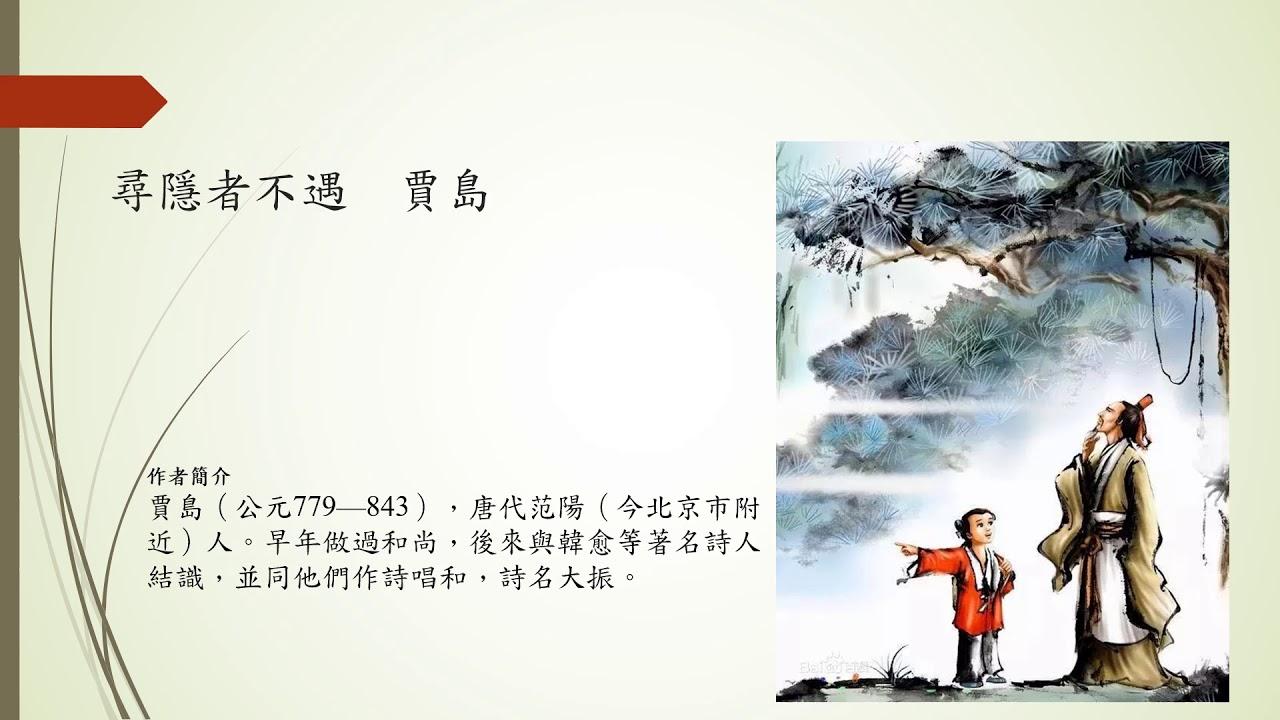 20200313中文~重溫《尋隱者不遇》 - YouTube