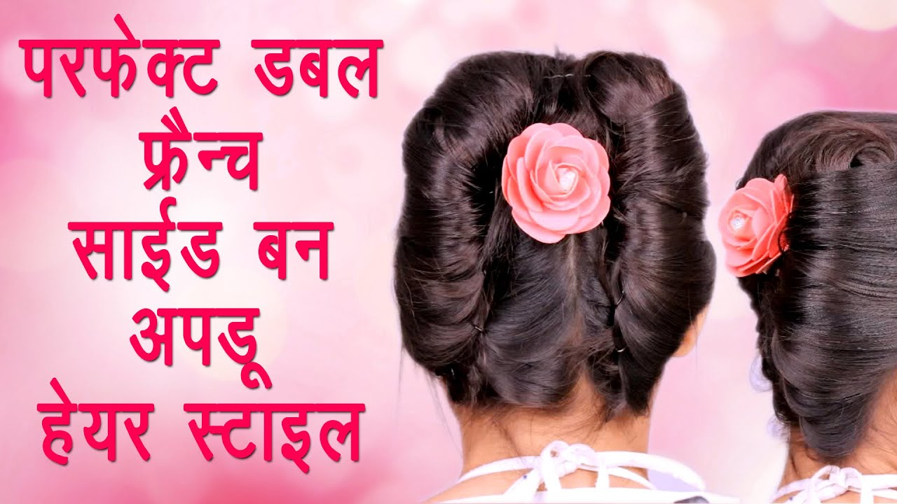 Hairstyle in Hindi for Perfect Double French Side Bun Updo ...