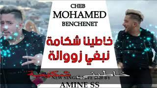 Cheb Mohamed Benchenet 2020 Khatina Chekama-خاطينا شكامة نبغو الزواولة New Single Live Extrait