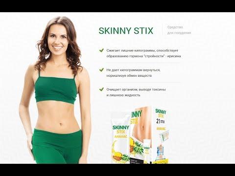 Skinny Stix для похудения - отзывы