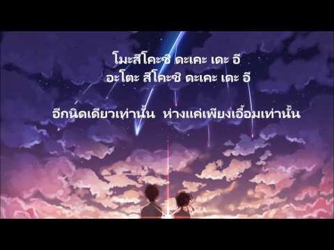 Thai Sub คำอ่านพร้อมแปล Nandemonaiya RADWIMP ostYour Name