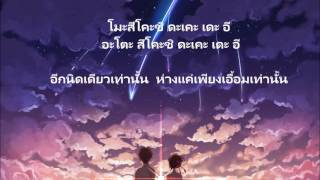 Thai Sub คำอ่านพร้อมแปล Nandemonaiya RADWIMP ost Your Name