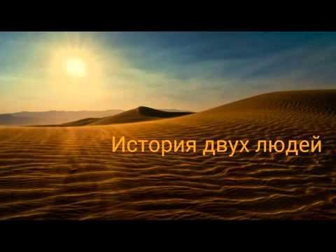 История двух людей. .до слез (Ислам видео)