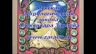 АСТРОПРОГНОЗ на ИЮЛЬ  2017 года от АЛЕКСАНДРА ЗАРАЕВА