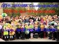 ТЕПЕРЬ МЫ ПЕРВОКЛАШКИ mp3