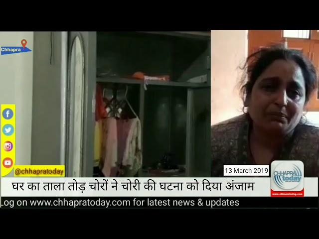 बंद घर में चोरों ने साफ किये हाथ, लाखों के आभूषण और नगद की चोरी