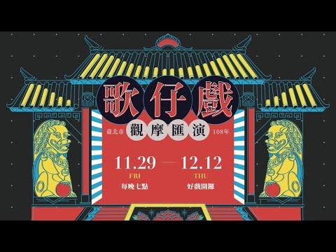臺北市108年歌仔戲觀摩匯演-小飛霞歌劇院-魂繫鴛鴦夢