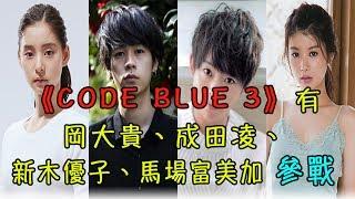 山下智久主演《CODE BLUE 3》公開新加入的演員名單,後輩醫生包括演無熱...