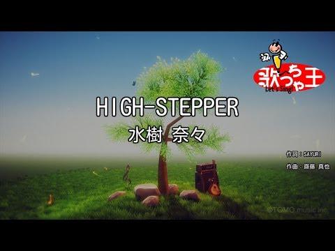 【カラオケ】HIGH-STEPPER/水樹 奈々