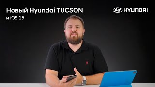 Wylsacom: о новом Hyundai TUCSON и iOS 15