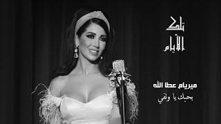 ميريام عطا الله - بحبك يا ولفي / (Myriam Atallah - Bhebak Ya Wlfi [Official Music Video] (2020