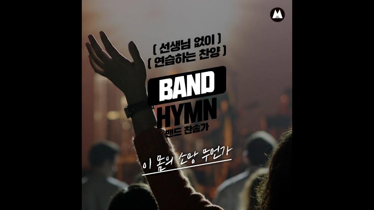 ★Praise Band Hymn, My hope is built on nothing less★찬양밴드찬송가, 이 몸의 소망 무언가  - full 밴드 AR