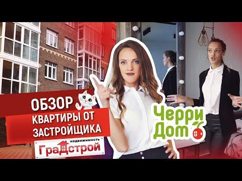 Обзор квартиры застройщика 🍒Черри-дом🍒 Вологда ГрадСтрой