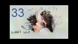 الحلقة 33 من مسلسل (حـــب الفجـــر | Love of Aurora) مترجمة