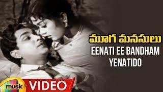 Eenaati Ee Bandham Song | Mooga Manasulu Movie Songs | ANR | Mahanati Savitri | Mango Music