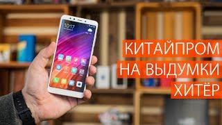 Подробный  обзор Xiaomi Redmi 5. Все, что нужно знать о Xiaomi Redmi 5: минусы, козыри, особенности