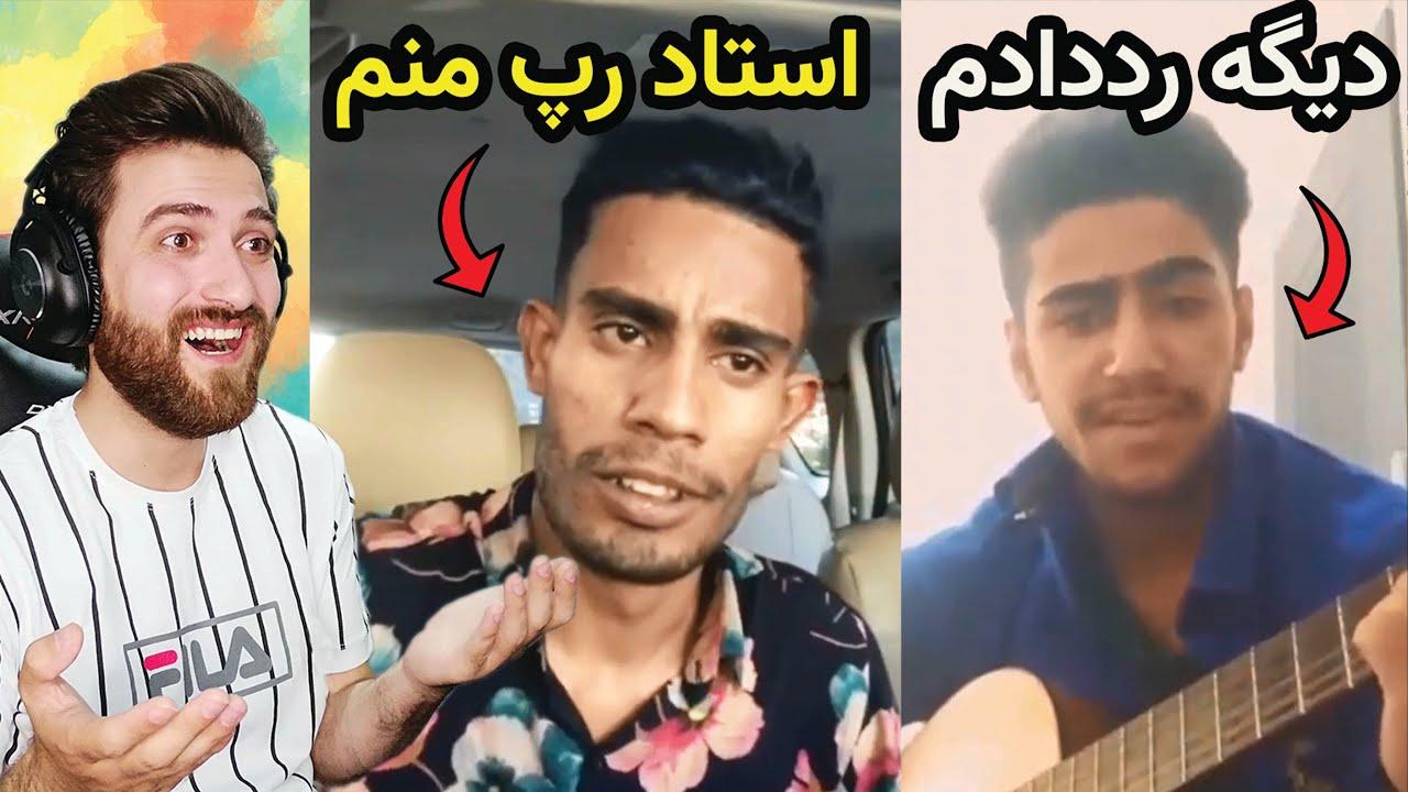 Download خواننده های خزوخیل ایرانی قسمت سوم