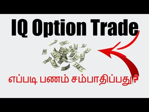 How To Earn Money On IQ Option Trading | Tamil