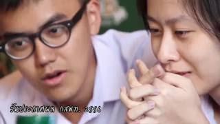 Admission Reality MV#1 : แสงสุดท้ายของเด็ก ม.6