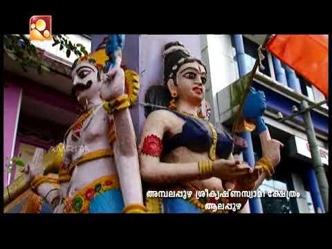 Ambalappuzha Sri Krishna Temple | Udayamritham | 12th Sep 2017 | Amrita TV