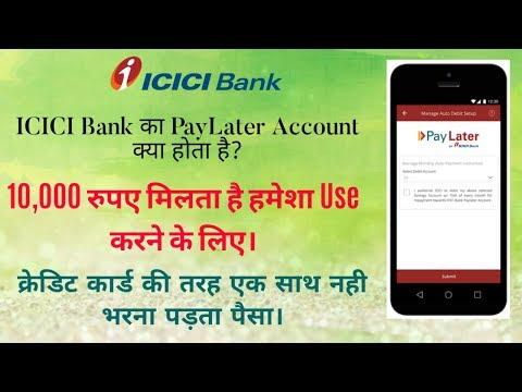 ICICI Bank का PayLater Account क्या होता है? 10,000 मिलता है क्रेडिट कार्ड की तरह Use करने के लिए