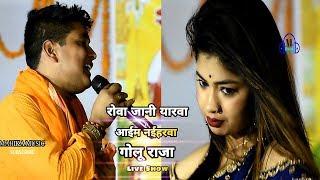 रोवा जानी यारवा आईम नईहरवा गोलू राजा Live Show Golu Raja