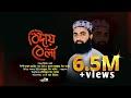যার গজল শুনে কাঁদলো সৌদির বাদশা_বিদায় বেলায় মোরে দিওগো দেখা_হে প্রিয় রাসূল||By Abdul Munim khan