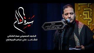 سيدة الشام | الملا عمار الكناني - حسينية الحاج عبد الزهره الفرطوسي - ميسان