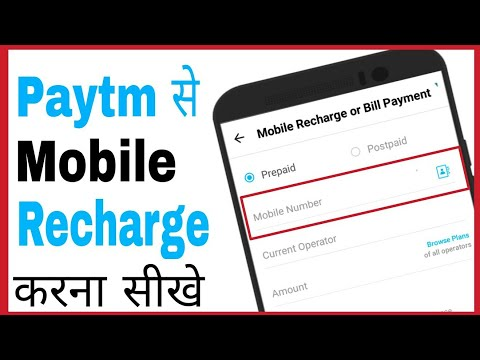 Paytm Se Mobile Recharge Kaise Karte Hain   How To Recharge Mobile Balance In Paytm In Hindi