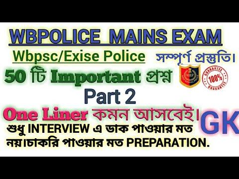 50 Important Question/One Liner/Wbp Main Exam Gk/All Exam Gk
