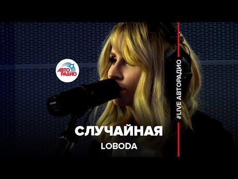 LOBODA - Случайная (#LIVE Авторадио)