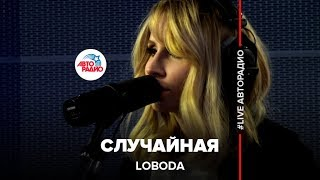 Download 🅰️ LOBODA - Случайная (LIVE @ Авторадио) Mp3 and Videos