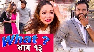 मेरी बास्सैका राजु मास्टरको WHAT ?? || Part 13 || 17 January  2019 | Raju Master || Master TV