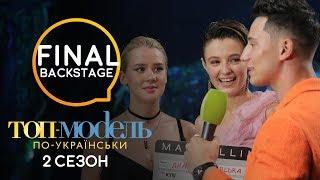 закулисные сплетни на финале Топ-модель по-украински: Вся правда