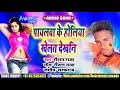 Raushan Raja - Payalwa Ke Holiya Khelat Dekhani - Holi Song 2020