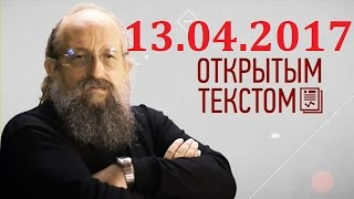 Анатолий Вассерман - Открытым текстом 13.04.2017