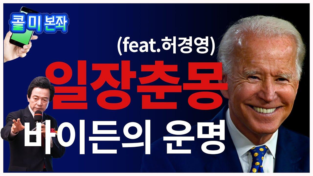 [콜미본좌] 101회 미국 대통령에 취임한 조 바이든.  그의 운명은? -허경영-