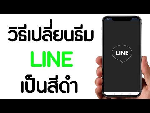 วิธีเปลี่ยนธีม LINE ให้เป็นสีดำ อ่านง่าย สบายตา