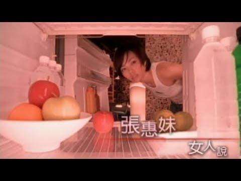張惠妹 A-Mei - 女人說 Ladies Talk (華納 official 官方完整版MV)