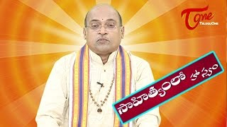 Sahityamlo Hasyam || Episode 213 || By Dr. Garikipati Narasimha Rao