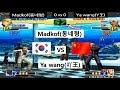 [kof 2000] Madkof(동네형) vs Ya wang(吖王) 2019-09-24