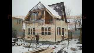Строительство каркасно-панельных домов(Это видео о строительстве каркасно-панельных домов от компании