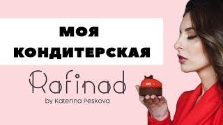 """Кондитерская Катерины Песковой """"Rafinad"""""""